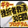 【G.S.B】ギター挫折者救済30日間プログラム