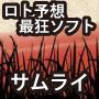ロト6予想システム SAMURAI