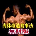 カッコいい筋肉を作る食事法 【無料】画像