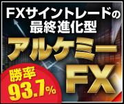 アルケミーFX(Alchemy FX)