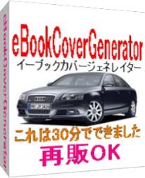 300%販売数アップの秘密を大暴露!!
