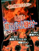 【限定販売】史上最強!携帯アフィリエイト戦略セミナー 7/29 in tokyo DVD