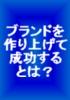 エンビジ著者インタビュー集 ~ブランドを作り上げて成功するとは?~
