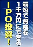 『IPO(新規公開株)投資!最短で資産を1千万円にできるIPO投資:抽選編+裁量配分』