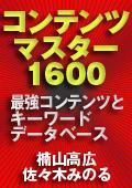 コンテンツマスター1600の特典・MTインストールマニュアル