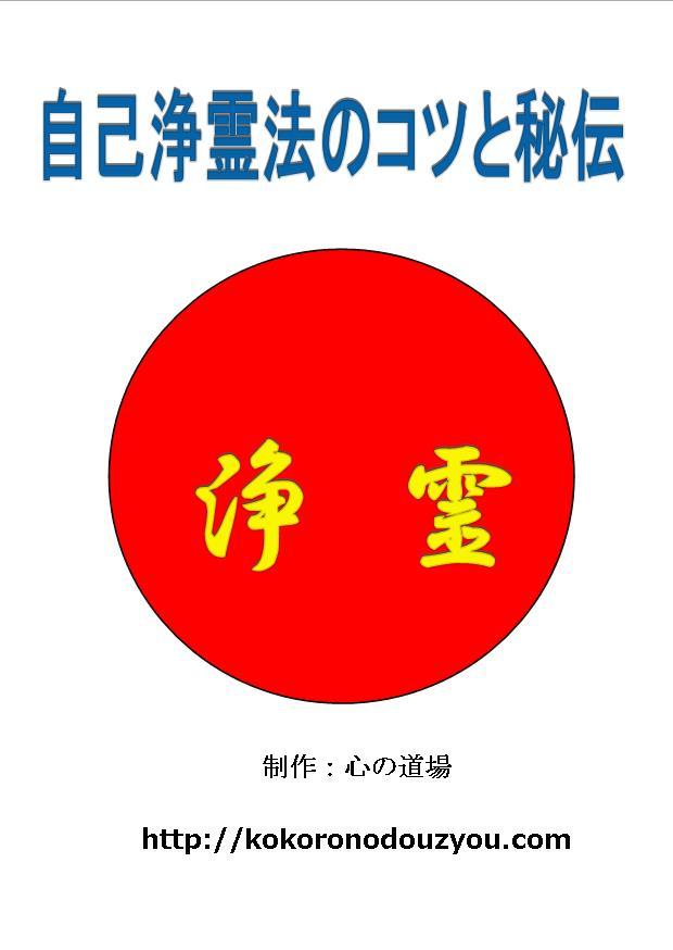 新・自己浄霊法のコツと秘伝 A4版 30頁