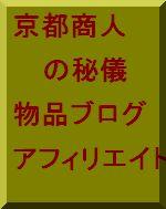 【先行販売開始!残り15名様】!初公開!京都商人の物品ブログアフリエイトの秘儀!超実践的!初心者でもたった1ブログで月10万円稼げる物品ブログアフィリエイト術!では10ブログ作れば・・