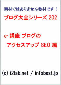 e-講座なら、ブログ大全シリーズの202 ブログのアクセスアップ SEO編