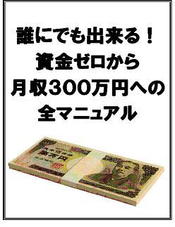 ★無料で月収300万円★ - livedoor Blog(ブログ)