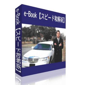交通事故の示談の教科書 スピード和解術