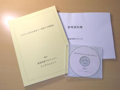 わずか5万円の資金で1億稼ぐ競馬術 Ver.4