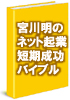 宮川明のインターネット起業短期成功バイブル