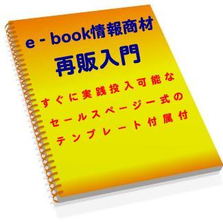 e-book情報商材再販入門