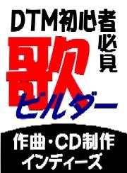 DTM・初心者必見の本。パソコンで作曲、CDデビューも夢じゃない。若者も、中高年も大歓迎です。