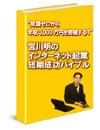 【全国1位の営業マンが推薦する】ゼロからの出発!年収3,000万円を突破したい人へ送るインターネット起業、短期成功の秘密