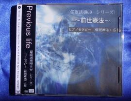 【心】 前世療法 催眠誘導暗示CD