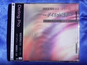 【心】 食欲低下暗示 催眠誘導CD