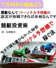 【儲】 競艇投資術 - 今まで誰も書かなかった秘密!(社)全国モーターボート競走会連合会公認のパーソナル予想機で稼ぐ方法!