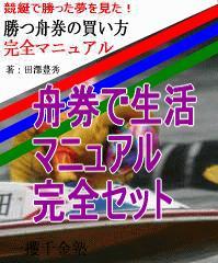 【儲】 勝つ舟券で生活マニュアル フルセット