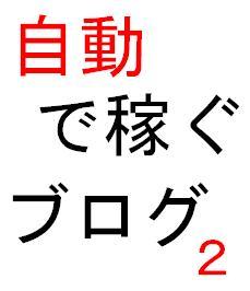 自動で稼ぐブログ2【複数のブログ対応】!!
