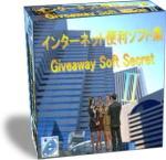 インタネット便利ソフト集_�:Giveaway Soft Secret