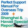 海外旅行 完全サポートマニュアル + Shanghai & Hawaii Special Report
