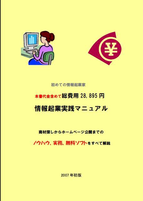 初めての情報起業家 本書代金含めて総費用28,895円(税込み)でデビュー 情報起業実践マニュアル