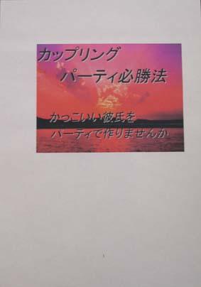 カップリングパーティ必勝法(女性版)