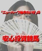 「ニューハーフ柚木れいな」の安心投資競馬☆特典ナシ☆