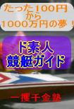 【儲】 元手100円から1000万の夢を!競艇ド素人ガイド!一攫千金塾 競艇