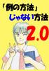 【インフォカート売上ランキングバトル入賞!】(返金保証付)『1円が相場の古本を2000円で売る「例の方法」じゃない方法2.0』