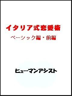 イタリア式恋愛術 ベーシック編・前編