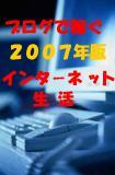 ブログで稼ぐ2007年版インターネット生活!