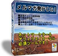 メルマガ発行CGI