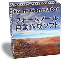 Form Generator フォーム自動作成ソフト