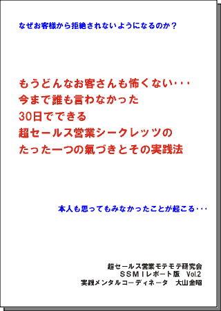 超セールス営業実践講座(SSMIレポート)Vol.2