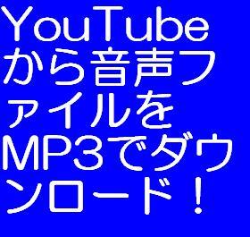 YouTube動画から音声ファイルのみを抽出してMP3ファイルのするノウハウ!!~iPodやMP3プレイヤーにダウンロードできます。