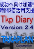 毎日成功に近づく!目標遂行実感ツール!【らくらくパソコン手帳】Tkp Diary Version 2.4