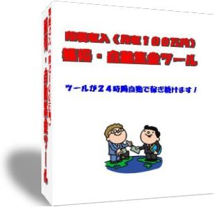 印税収入《月収100万円》獲得ツール