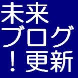 未来ブログ!!〜ブログの更新日時、自動設定で稼ぐ裏ワザ!!