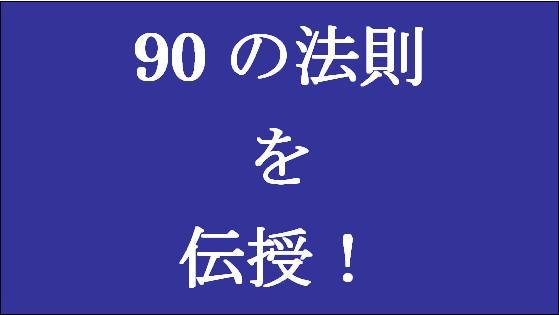 「90%以上の確率で合格する」大学受験勉強方法【90の法則】