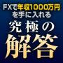FXで年収1000万円を手に入れる究極の解答
