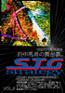 馬券で儲ける最終兵器「3連単コロガシ」ついに公開!〜的中馬券の舞台裏Vol.4&5(2冊セット)〜
