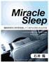 「睡眠時間を3時間短縮して140%元気になる方法」
