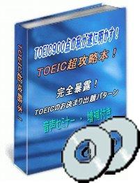 24時間受講可能!新TOEICオンラインセミナー!