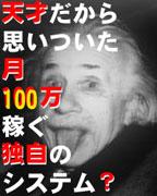 今月中に100万円しか稼げない方法<一人の女性を救う情報販売>