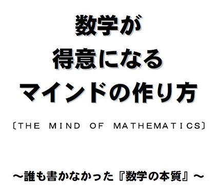 あなたは、間違った数学の学習法をしていませんか?高校数学を知り尽くした、その道30年のベテラン教師が直伝する『数学が得意になるマインドの作り方』