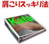 eBook【肩こりスッキリ法】+特典別冊【こりスッキリ食事法】