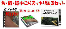 【首・肩・背中こりスッキリ法3セット】+特典別冊【こりスッキリ食事法】