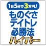 1日5分で3万円を稼ぐ! ものぐさデイトレ必勝法ハイパー(PDF版+冊子版)